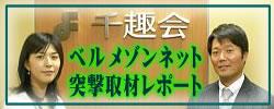 ベルメゾンネット(株式会社千趣会)突撃取材レポート