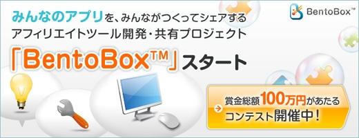 BentoBox アフィリエイトツール企画・開発コンテスト2009