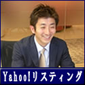 Yahoo!リスティング広告インタビュー