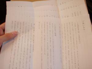 エスプリライン社長、大谷氏からの手紙