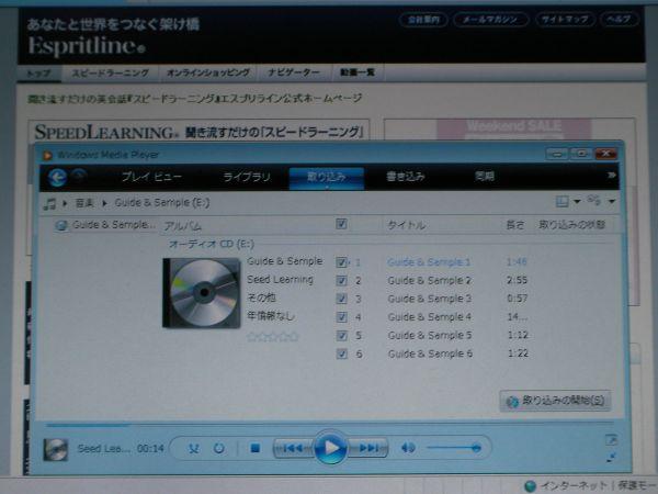 スピードラーニング視聴用CDを聴いてみましょう!