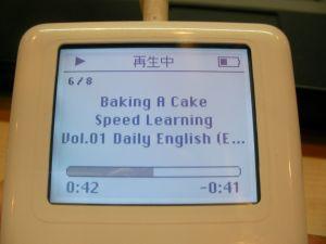 iPodでスピードラーニング英語レッスン